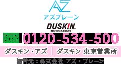 【公式】ダスキン・アズ/ダスキン東京営業所
